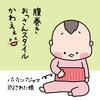 小さなおっさん【生後9カ月】