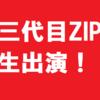 三代目10周年ZIP生出演!お天気コーナーもジャック!録画動画!