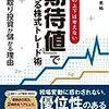 【優待】20年3月クロス取引