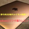 MacBook 12インチ2018購入レビュー。美しくて持ち運びやすさ抜群のMacノート。
