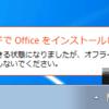 クイック実行のOfficeを展開ツールでダウンロードする/インストールする