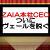 Vシネ「ゼロワンOthers仮面ライダー滅亡迅雷」ネタバレ考察!