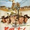 「荒野の七人」 (1960年)