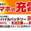 【スマホの充電まだ大丈夫?】渋谷でバッテリーレンタルサービス始めました!