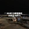 NH810便(HKG-NRT)搭乗記:ユナイテッド航空のラウンジ「UNITED Club」を利用してみたのでレポートします!