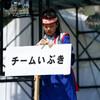 チームいぶき:加杉野おどり(27日、西脇市)