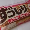ずっしりりんごデニッシュ(ヤマザキ・山崎製パン)を食べました~【ゆる食レビュー25】