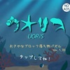【UORiS】最新情報で攻略して遊びまくろう!【iOS・Android・リリース・攻略・リセマラ】新作スマホゲームのUORiSが配信開始!