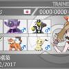 【剣盾S20 最終49位:レート2017】ポリキングサイクル
