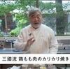 memo 三國シェフがYouTubeで紹介してた鶏胸肉の焼き方で作った鶏ももが美味しい