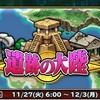 【イベント情報】新イベント遺跡の大陸と異界の門レベル9