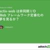 Shinjuku.rs で actix-web の話をしました (ちょっとした解説付き)
