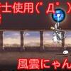 【プレイ動画】風雲にゃんこ塔 40階