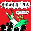 箱根駅伝青山学院大学が大会4連覇!原監督の予言通りの展開に…
