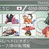 【剣盾シングルS20使用構築】素人ポリドヒドランド【最終10位/レート2053】