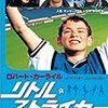 サッカー映画3本
