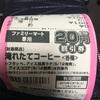 昨日ファミマでコーヒー20円引きクーポン出てきた