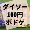 ボードゲーム『変顔マッチ』『イロピッタン』の感想