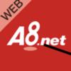 【子供でもすぐに1万円稼げる還元サイト】A8.net(エーハチドットネット)の稼ぎ方紹介
