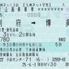 ソニック24号 九州ネット早特