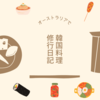 韓国料理修行|ヤクコチュジャン