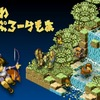 Nintendo Switch版 「箱庭えくすぷろーらもあ」が発売決定!