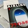 月刊AIRLINE誌に写真が掲載されました 〜 極・重要な話