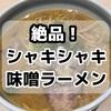 シャキシャキ絶品味噌ラーメンIORI(イオリ)~北海道千歳市でインディアン水車見学と一緒に