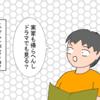 コロナ禍の大阪で_その4