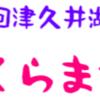 津久井湖城山公園のさくらお花見情報‼