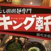 【銀座/ランチ】10年分の山椒をこの一杯に! 広島発・キング軒の汁無し担々麺