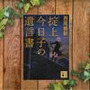 【忘却探偵第4弾】〝掟上今日子の遺言書〟西尾 維新―――初の長編と再びの隠館