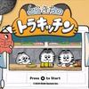 【Switchゲーム紹介70】「とらきちのトラキッチン」。あみだくじのようなパズルゲーム。