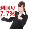 驚異の配当利回り7.7%の米国株メーシーズ(メイシーズ)に投資するべきか
