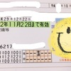 【ついに!】【普通自動車】運転免許を取得!!!