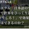 Football EDGE 久保田コラム 日本語のサッカー指導で世界をひっくり返す ②