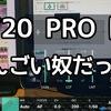 【Android】V20 PROは写真も動画もキレイだけど、ハイレゾ録音再生が一番感動する。