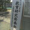 京都教育大学附属桃山地区学校園 教育研究発表会 レポート No.1(2017年2月3日)