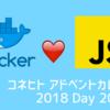 DockerとJavaScriptの付き合いかた