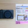 RICOH GR IIIにハクバの「デジタルカメラ液晶保護フィルムMarkII RICOH GR III 専用」がオススメ。