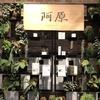 台湾 高雄 誠品書店で阿原(ユアン)のお茶を買ってきた!