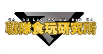 【戦隊食玩研究所 report.2】ミニプラ01 キシリュウオースリーナイツ、徹底解剖!!