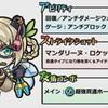 【モンスト】8/15 獣神化キャラクター「イージス」の情報まとめ