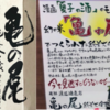 日本人の起源:日本酒の現状と将来への展望