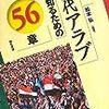 松本弘(編著)『現代アラブを知るための56章』明石書店