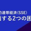 インターンの調査報告:社会的連帯経済(SSE:Social Solidarity Economy)(3/4)