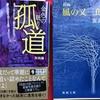 読書の軌跡  ~さいきん読んだ本の表紙 〜(5)