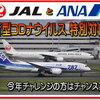 """ANA に続き JAL も特例処置を発表しましたが 今後どうなる?航空業界!オリンピック延期と同時に露骨に急増する""""緊急事態風""""経済や感染数は いつ落ち着きをみせるのか"""