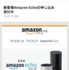 Amazon Echo の国内販売開始 プライム会員向けの案内メールが来たので招待を申し込む