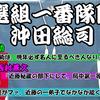 【ゆっくり解説】新選組一番隊隊長 「沖田総司」【歴史】